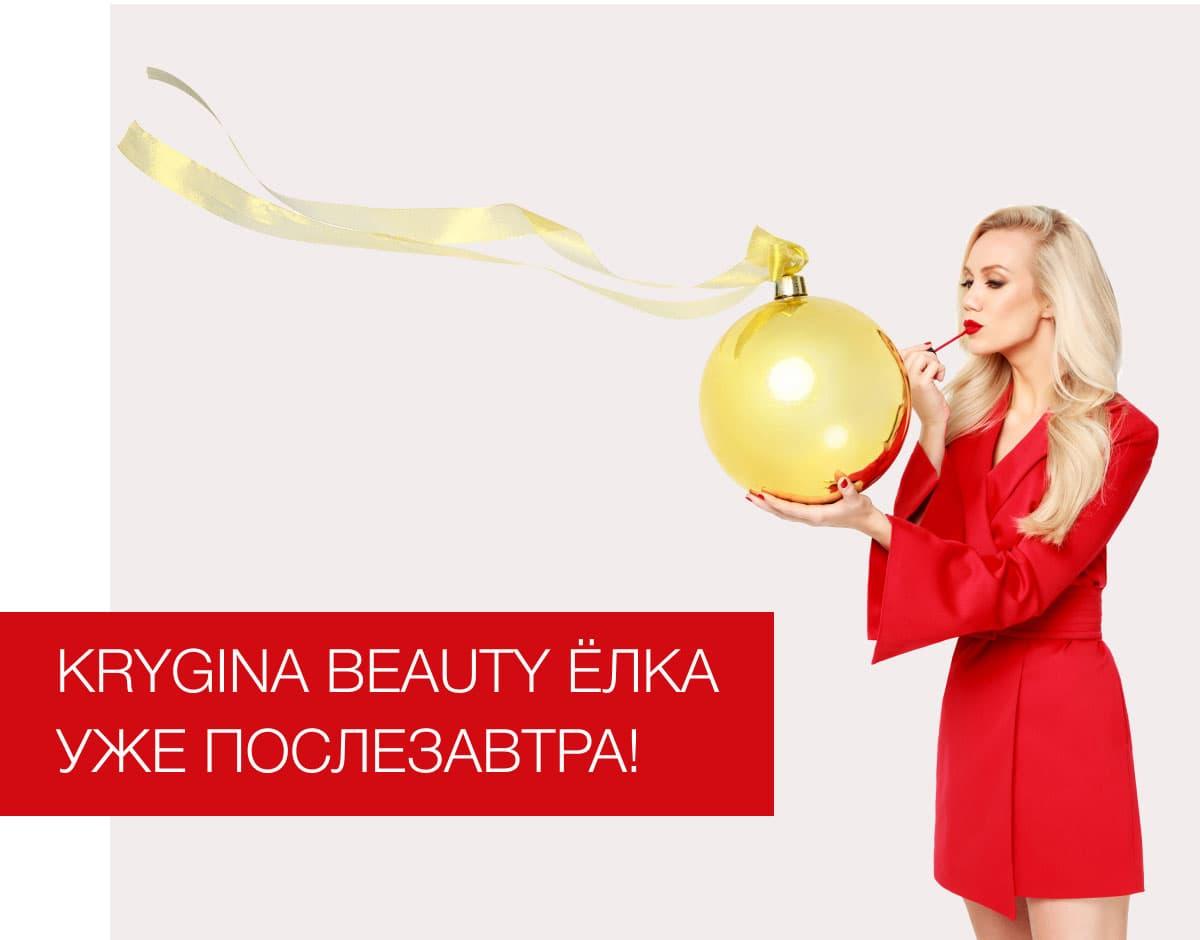 KRYGINA BEAUTY ЁЛКА 2019 УЖЕ ПОСЛЕЗАВТРА!