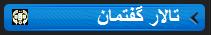 افزایش بازدید بنر اصلی .آسمان تهران .www.A0T.ir