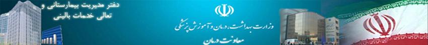 لیست بیمارستان ها استان تهران