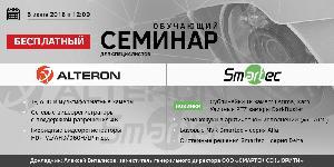 Новинки оборудования оборудования Smartec CCTV