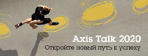Axis Communications впервые проведет онлайн-конференцию Axis Talk 2020