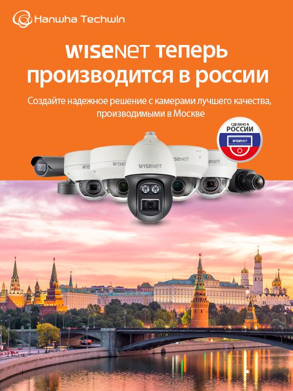 Камеры видеонаблюдения Wisenet - Сделано в России