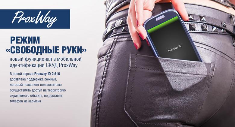 Режим «Свободные руки» - новый функционал в мобильной идентификации СКУД ProxWay 19 декабря 2018