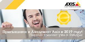 Расписание Axis Academy на 2019 год!