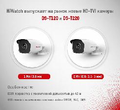 ГрифонСБ представляет новые камеры HiWatch HD-TVI