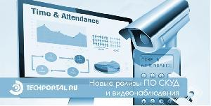 Программные продукты СКУД и видеонаблюдения. Дайджест. Выпуск #7 (12), 2018