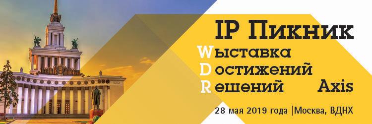 IP-пикник
