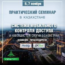 Серия практических семинаров в Казахстане