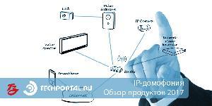 Российский рынок IP-домофонии 2017. Обзор продуктов