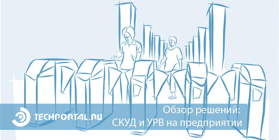Новые решения для построения СКУД и УРВ на предприятии