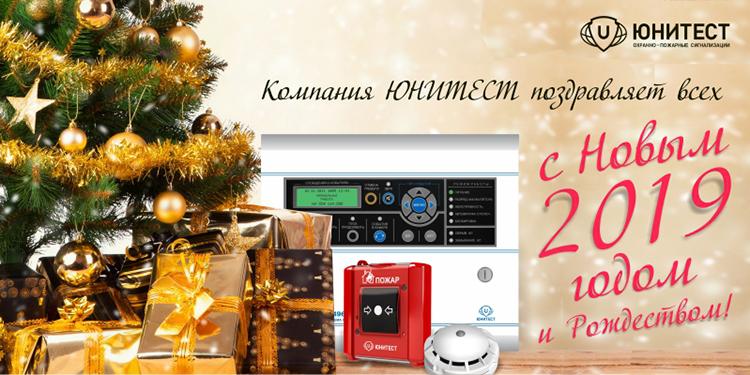 Компания ЮНИТЕСТ поздравляет всех с Новым 2019 годом и Рождеством!