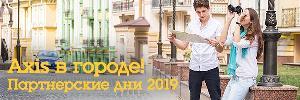 Axis Communications весной 2019 года проведет образовательные семинары в девяти городах России