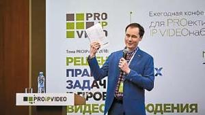Пост-релиз конференции PROIPvideo2018