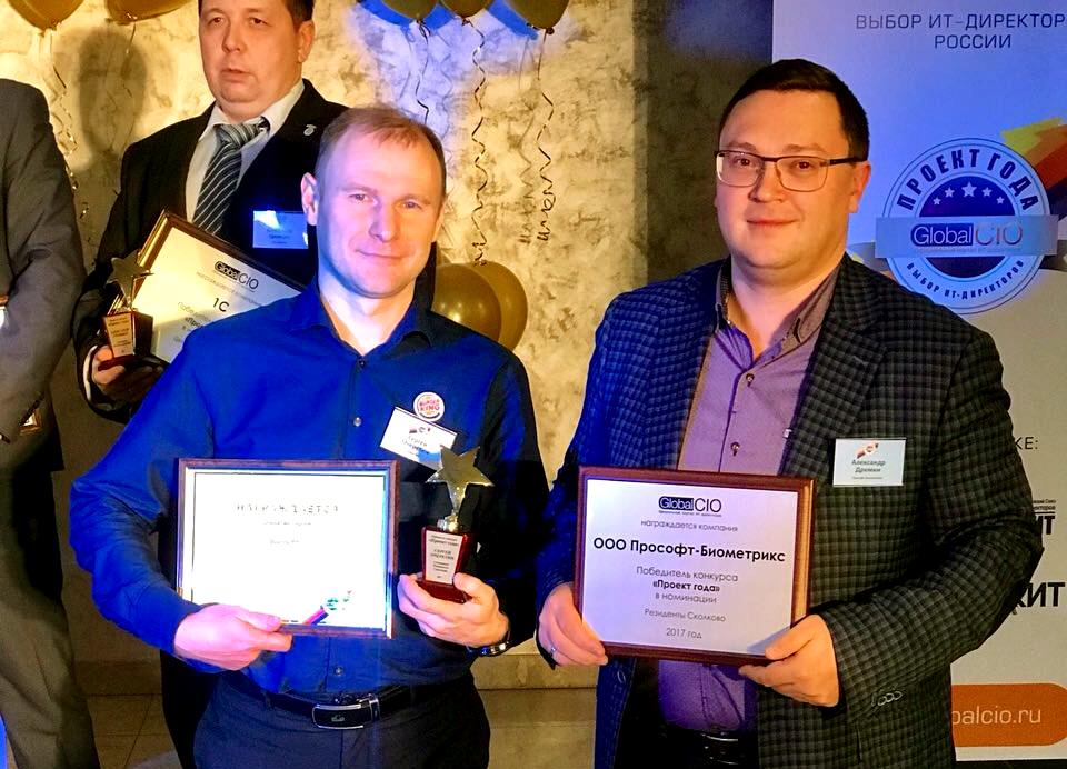 «Прософт-Биометрикс» — победитель конкурса «Проект года» по версии Global CIO