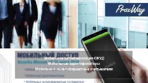 Видеопрезентация новинок мобильной идентификации от Proxway