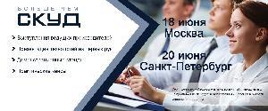 Больше чем СКУД. 18 июня, Москва