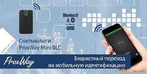 Новые считыватели PW Mini BLE – бюджетное решение для перехода на мобильную идентификацию
