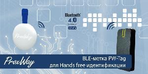 PW-Tag – BLE-метка для дальней Hands free идентификации