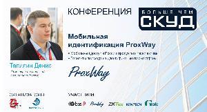 БОЛЬШЕ ЧЕМ СКУД: Перспективы мобильной идентификации в России
