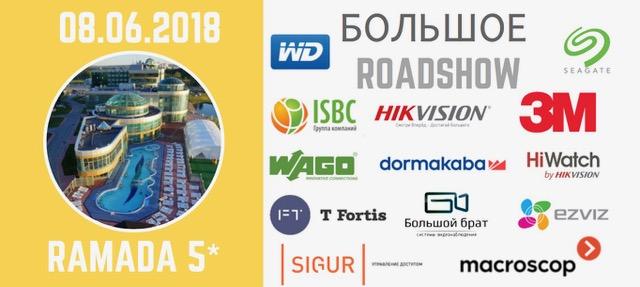 8 июня Macroscop выступит в рамках Большого RoadShow в Екатеринбурге