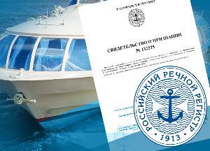 Компания БИК-Информ получила одобрение Российского Речного Регистра