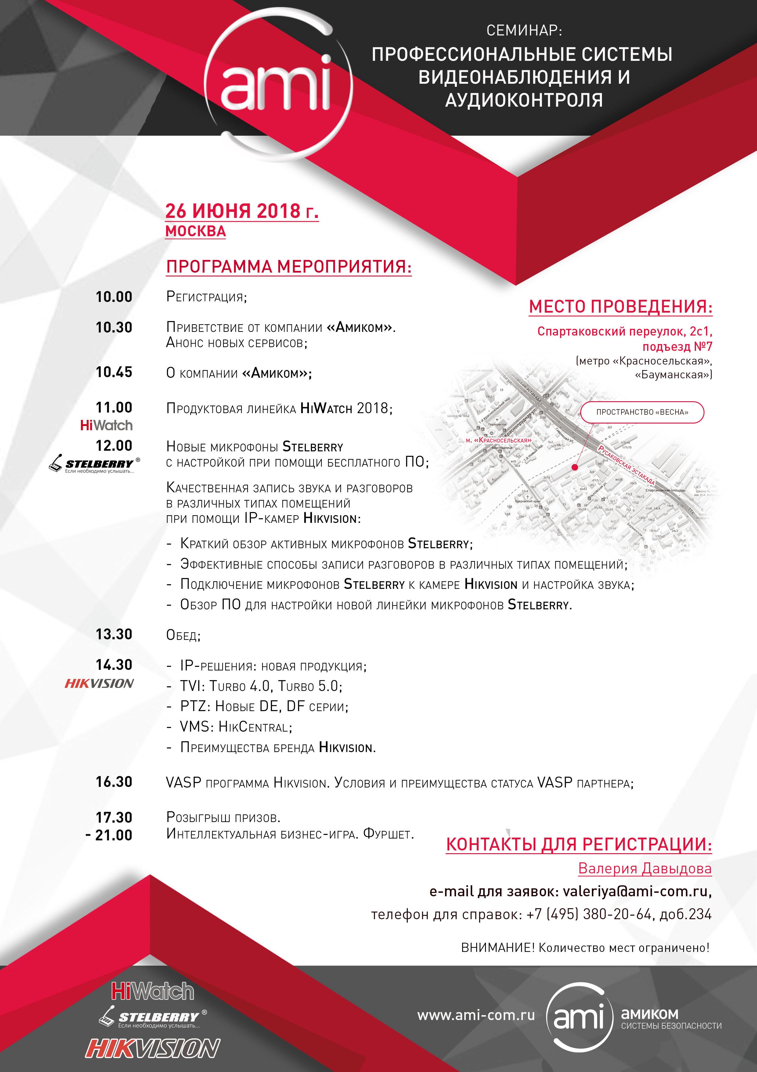 Techportal.ru: Приглашаем на семинар по видеонаблюдению и аудиоконтролю компании Амиком. Выпуск #8 (26), 2018