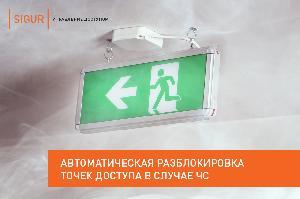 Sigur в случае пожарной тревоги автоматически разблокирует все точки доступа