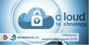 Обзор: Облачное видеонаблюдение в России 2016