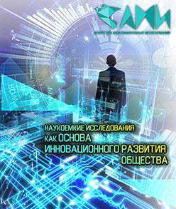 АМИ, обложка сборника