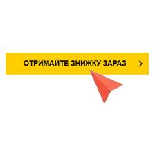 Натисніть кнопку нижче