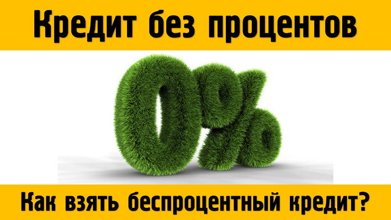 кредити онлайн без процентов получить кредит в белоруссии гражданину россии