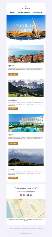 travel бесплатный email-шаблон