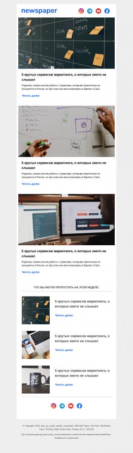 other бесплатный email-шаблон