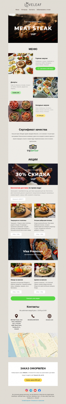 restaurant бесплатный email-шаблон